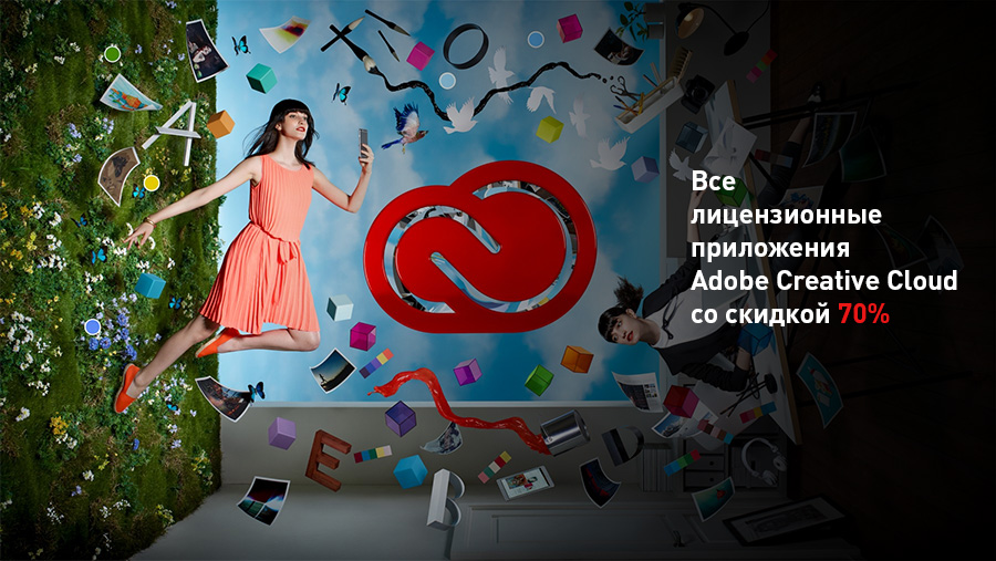 adobe-cc-70-prc-off-ads