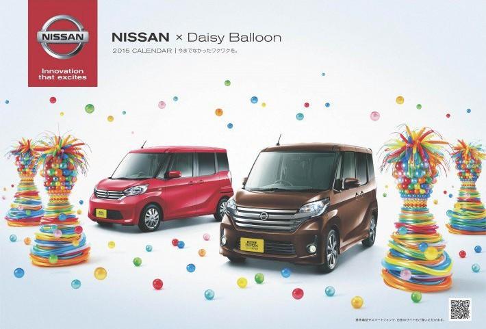 Календарь для Nissan. Дизайн: EGC CG creative