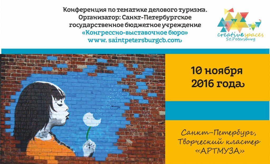 Конференция - Креативные Пространства
