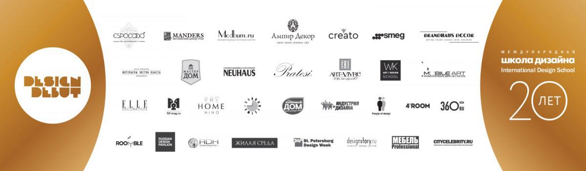 Дизайн Дебют 2015 - партнёры конкурса