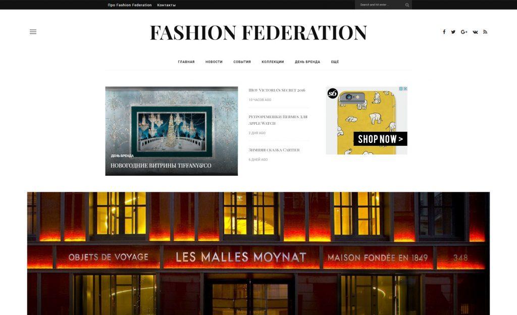 Обновленный Fashion Federation