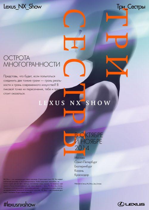 lexus-nx-show-000