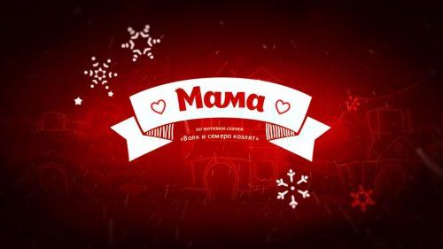 radugadesign-show-mama